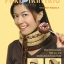 หนังสือพื้นฐานการถักอีซี่นิตภิญญ์ PINN EAZY KNIT II thumbnail 1
