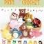 หนังสือ PINN Crochet Pinny Gang thumbnail 1