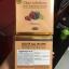 Gluta With Berry And Grapeseed Extract (Gluta All In One) กลูต้า ออล อิน วัน ผิวขาวใส อมชมพู จากภายใน thumbnail 3