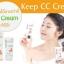 Keep CC Cream thumbnail 1