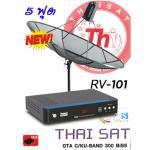 จานดาวเทียม THAISAT RV101 พร้อมติดตั้ง