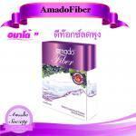 amado fiber 1 กล่อง