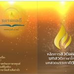 หนังสือ หลัการสวดมนต์ บทสวดมนต์ไทย บทสวดบรรเทากรรม