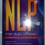 NLP ภาษาสมองมหัศจรรย์