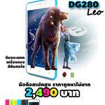 Doogee DG280 LEO กรุณา ระบุสี