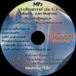 CD02 แว่วเสียงสวรรค์ เล่ม 3-4