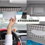 กล่องใส่กระดาษทิชชูในรถ