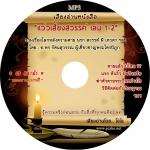 CD01 แว่วเสียงสวรรค์ เล่ม 1-2 รวมโลกหลังความตาย