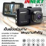 กล้องติดรถยนต์ INNEKT รุ่น V1