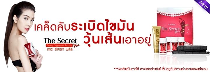 The secret plus pantip