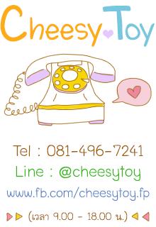 Contact us Cheesytoy Tel: 081-4967241 Line: @cheesytoy fb: www.fb.com/cheesytoy.fp) (เวลา 9.00 - 18.00)