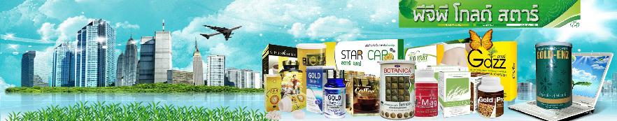 PGP GOLD STAR SAMUI