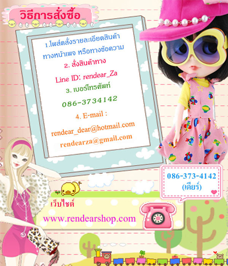 rendearshop