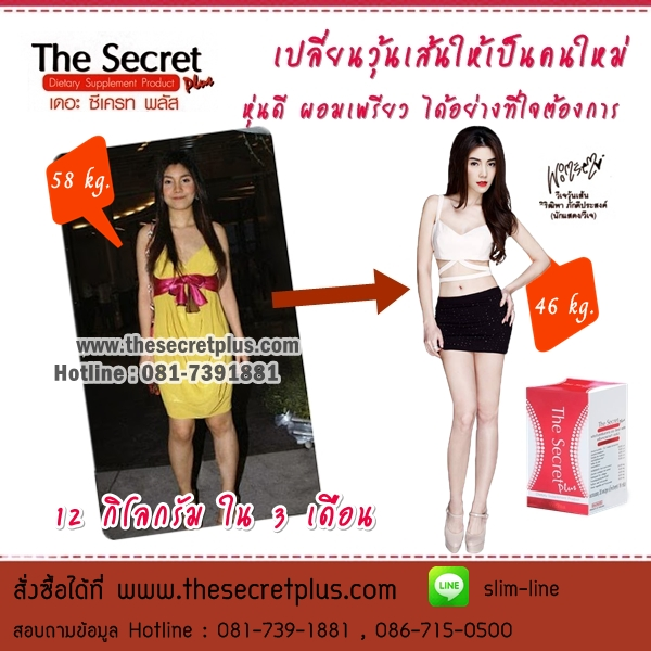 รีวิว the secret plus pantip