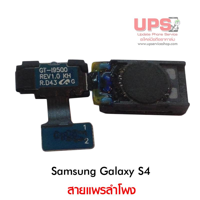ขายส่ง สายแพรลำโพง Samsung Galaxy S4 พร้อมส่ง