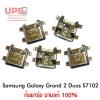 ก้นชาร์จ Samsung Galaxy Grand 2 Duos S7102 งานแท้ (5 อัน)