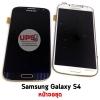 หน้าจอชุด Samsung Galaxy S4 / i9500
