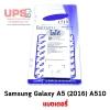 ขายส่ง แบตเตอรี่ Samsung Galaxy A5 (2016) SM-A510 พร้อมส่ง