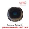 ชุดเลนส์กระจกกล้องหลัง Samsung Galaxy S4.