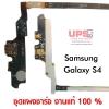 ชุดแผงชาร์จ Samsung Galaxy S4 GT-I9500