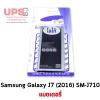 ขายส่ง แบตเตอรี่ Samsung Galaxy J7 (2016) SM-J710 พร้อมส่ง