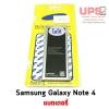 แบตเตอรี่ Samsung Galaxy Note 4