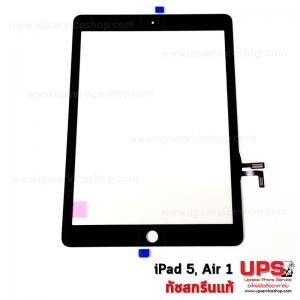 อะไหล่ ทัชสกรีน iPad Air 1 (iPad 5) งานแท้