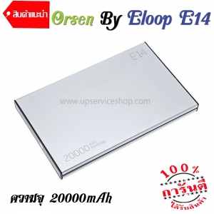 Orsen By Eloop E14 แบตเตอรี่สำรองขนาด 20,000mAh ของแท้ 100% เช็คออนไลน์ได้