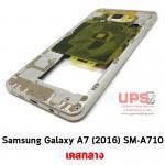 Galaxy A7 (2016) SM-A710 - สีบอร์น