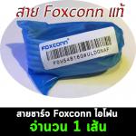 สาย USB Foxconn ไอโฟน