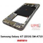 Galaxy A7 (2016) SM-A710 - สีเทา