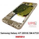 Galaxy A7 (2016) SM-A710 - สีทอง