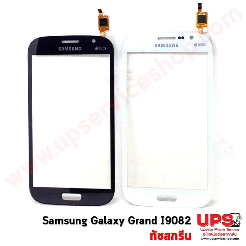 ทัชสกรีน กาแล็คซี่ แกรนด์ Duos I9082/ Touch Screen Galaxy Grand Duos I9082 งานแท้