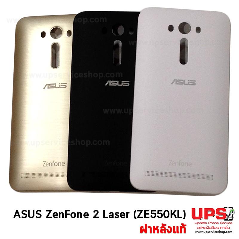 อะไหล่ ฝาหลังแท้ ASUS ZenFone 2 Laser (ZE550KL) งานแท้.