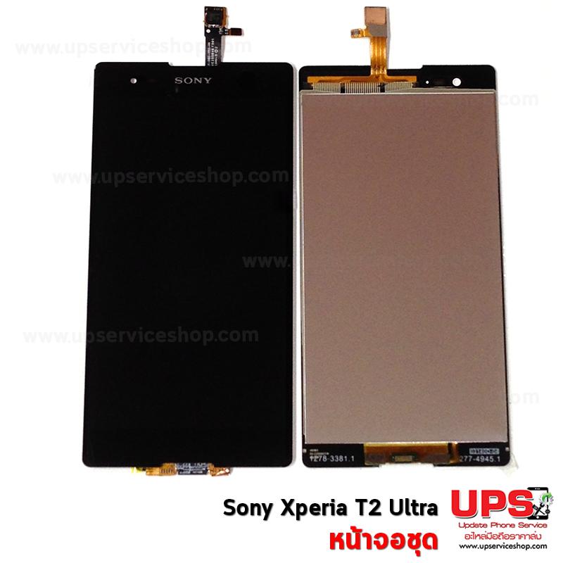 หน้าจอ SONY Xperia T2 Ultra