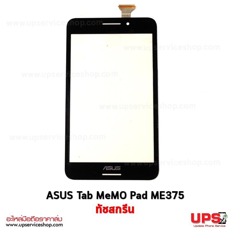 อะไหล่ ทัชสกรีน ASUS Tab MeMO Pad ME375