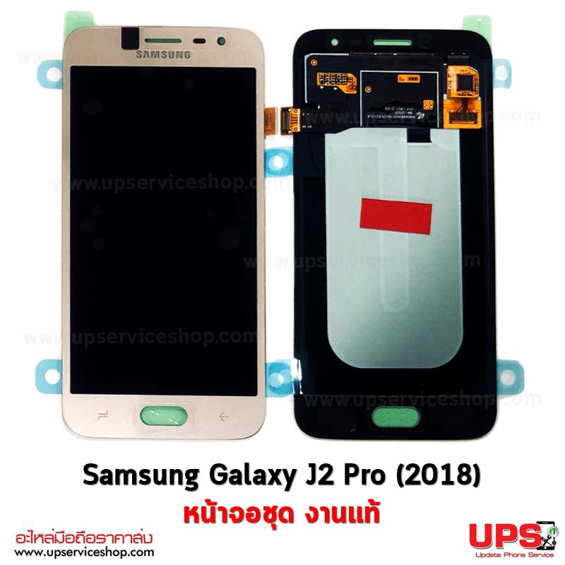 อะไหล่ หน้าจอชุด Samsung Galaxy J2 Pro (2018) งานแท้.