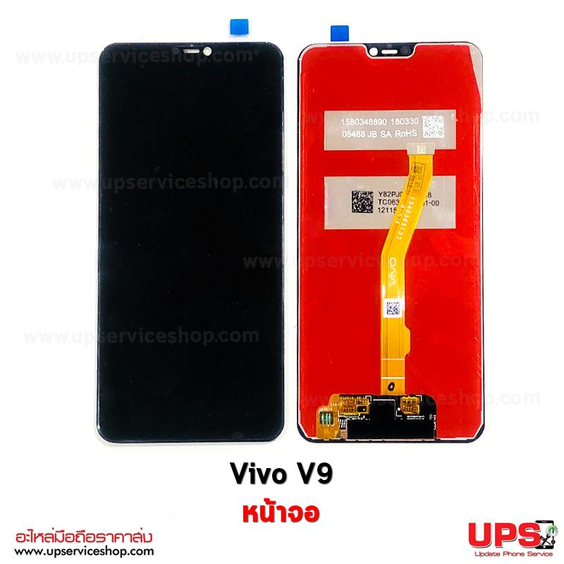 อะไหล่ หน้าจอ Vivo V9 แท้ (มีบริการเปลี่ยนมีค่าแรงเพิ่ม)