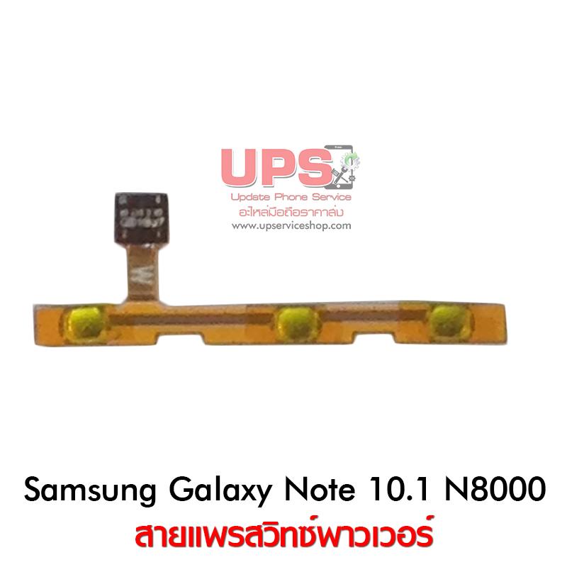 ขายส่ง สายแพรสวิทซ์พาวเวอร์ Samsung Galaxy Note 10.1 N8000 พร้อมส่ง