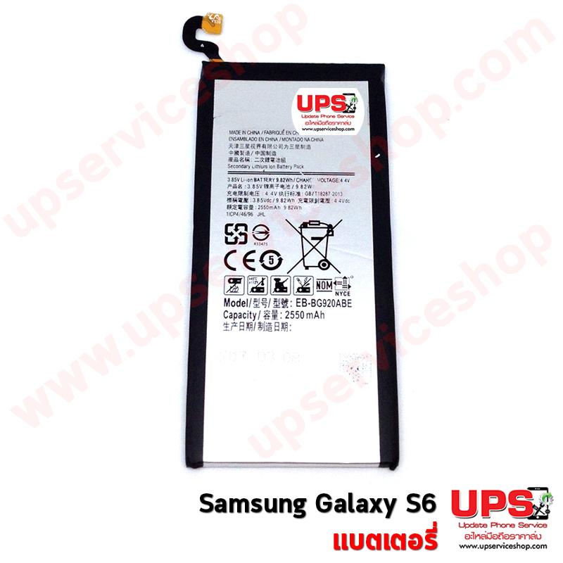 อะไหล่ แบตเตอรี่ Samsung Galaxy S6