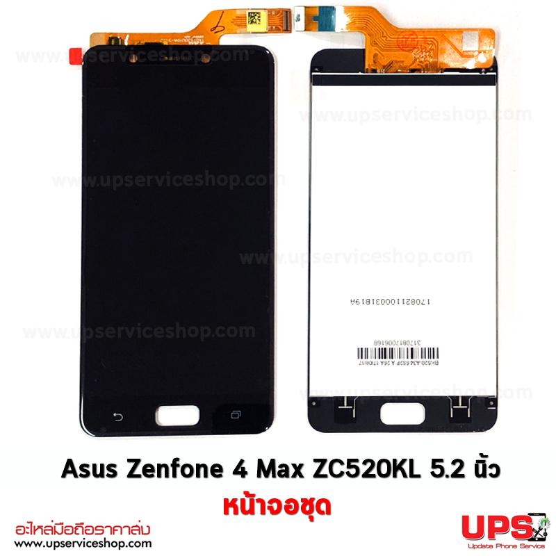 อะไหล่ หน้าจอชุด Asus Zenfone 4 Max ZC520KL 5.2 นิ้ว