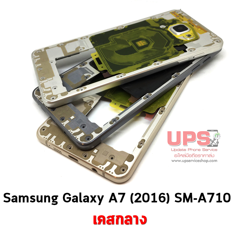 เคสกลาง Samsung Galaxy A7 (2016) SM-A710