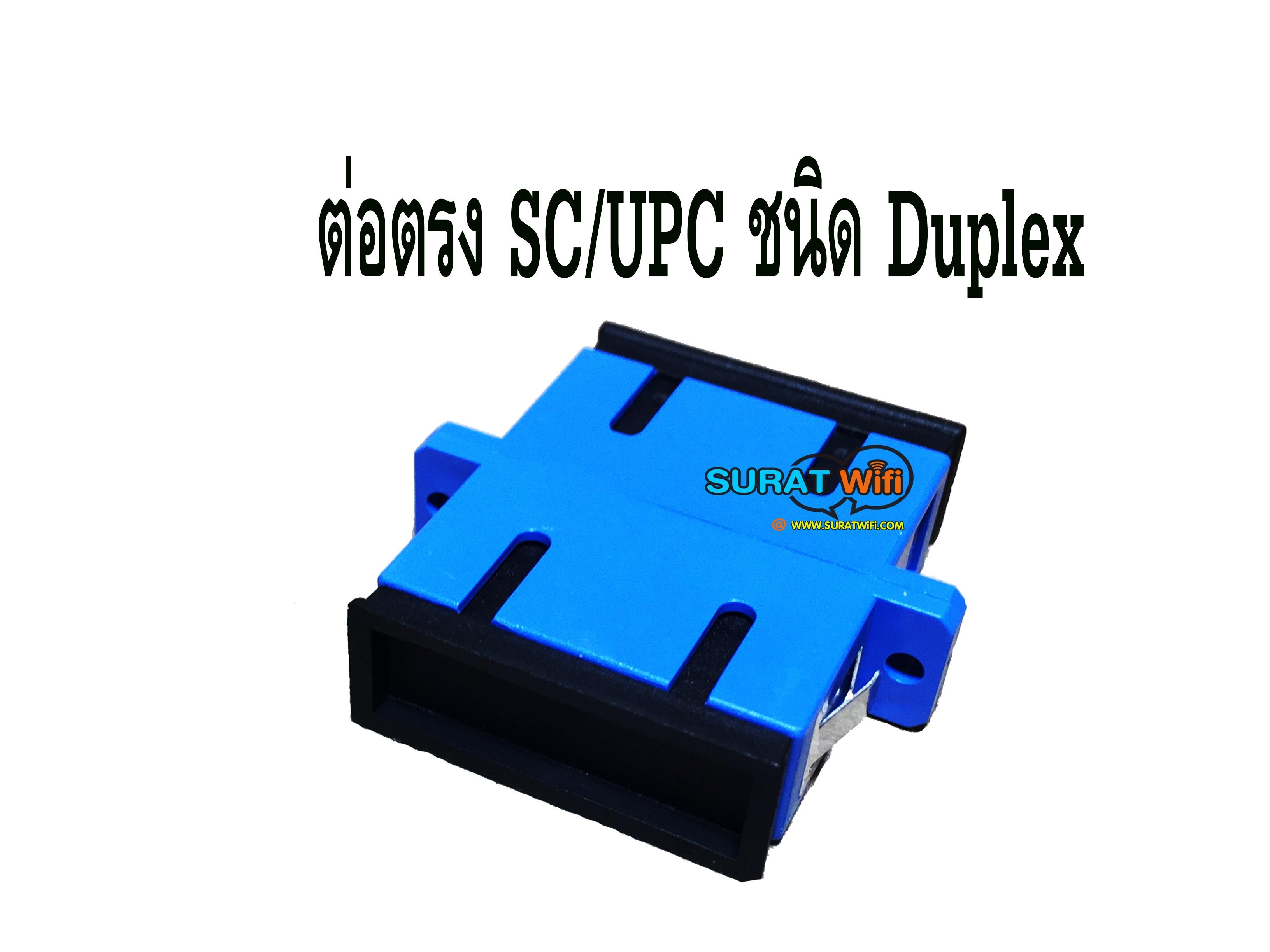 SC-SC Duplex Adapter