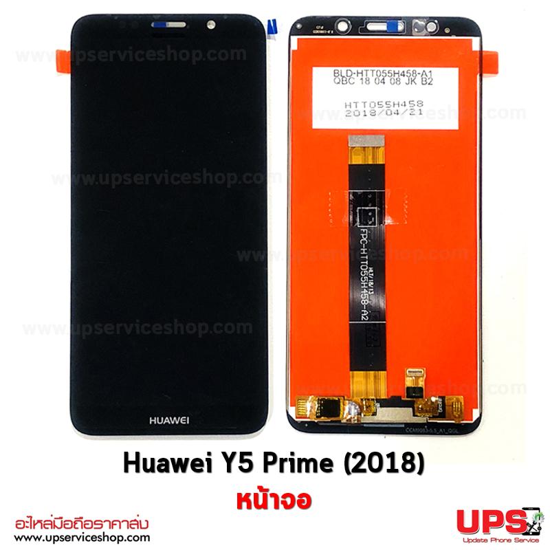 อะไหล่ หน้าจอ Huawei Y5 Prime (2018)