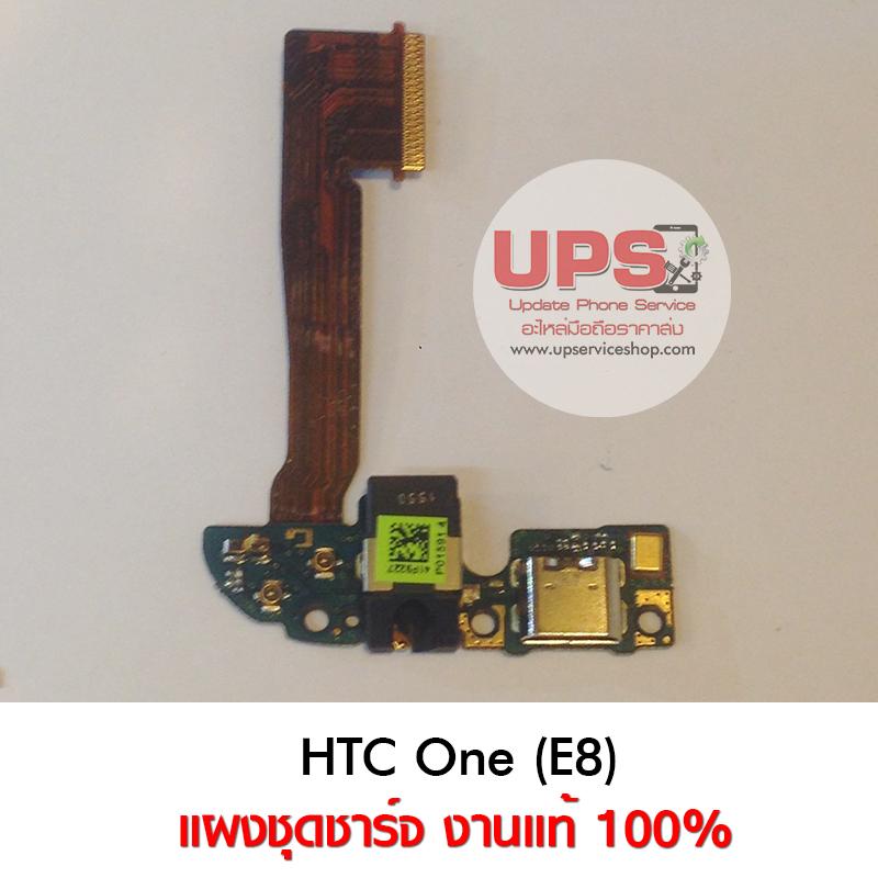 ขายส่ง แผงชุดชาร์จ HTC One (E8) งานแท้