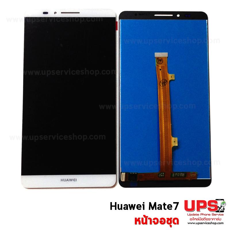 หน้าจอชุด Huawei Ascend Mate 7