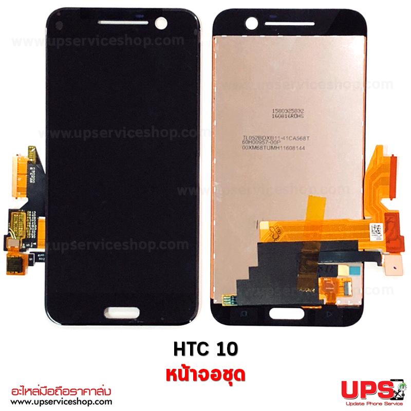 อะไหล่ หน้าจอชุด HTC 10 LCD+ทัชสกรีน