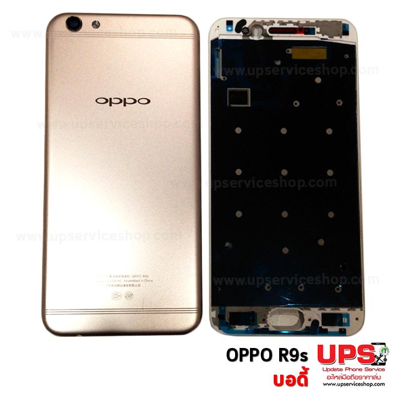 อะไหล่ บอดี้ OPPO R9s