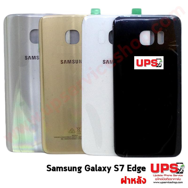 ฝาหลัง Samsung Galaxy S7 Edge