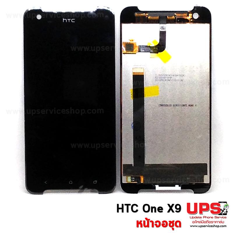 อะไหล่ หน้าจอชุด HTC One X9